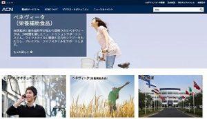 ACNホームページ画像