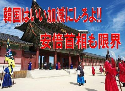 慰安婦問題で韓国政府との合意は今後一生ない安倍首相も呆れる無能惨めな韓国民!WWWーーーー