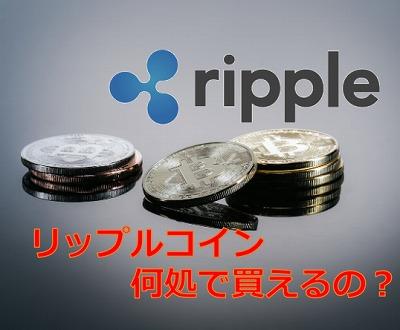 仮想通貨リップルコイン素人が安心簡単に売買できる取引所を7つの視点で評価紹介 売買して稼ぐなら今か!?