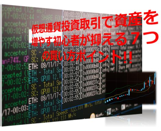 仮想通貨投資取引で資産を増やす初心者が抑える7つの買い方ポイント!!