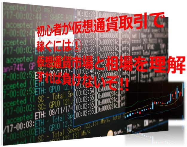 初心者が仮想通貨取引で稼ぐ①仮想通貨市場と相場を理解すれば負けない