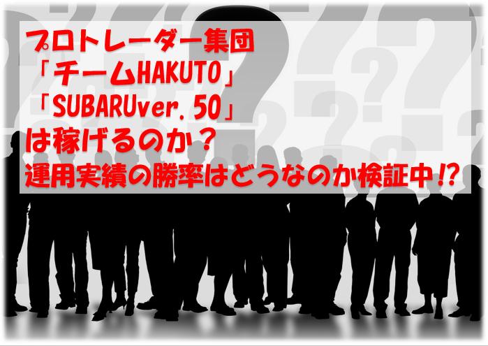 FX樋山シンイチさん「チームHAKUTO」「SUBARUver.50」運用実績の勝率を検証⁉ 検証1回目の実績報告(1か月)