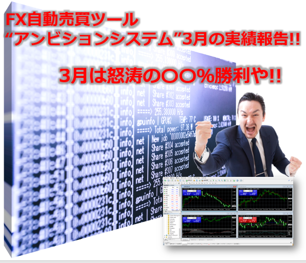 FX自動売買アンビションシステム3月の実績報告!怒涛の〇〇%回収