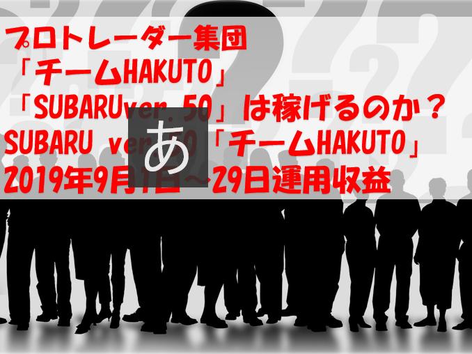 SUBARU ver.50「チームHAKUTO」2019年9月1日~29日運用収益