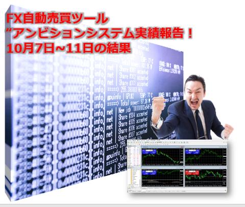 FX自動売買ツールEAアンビションシステム実績報告!10月7日~11日