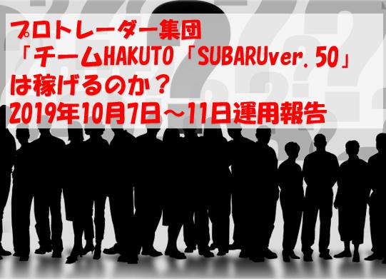SUBARU ver.50「チームHAKUTO」評価2019年10月7日~11日運用報告