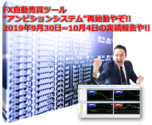 FX自動売買ツール「アンビションシステム」実績報告!!2019年9月30日~10月4日