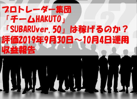 SUBARU ver.50「チームHAKUTO」評価2019年9月30日~10月4日運用収益報告