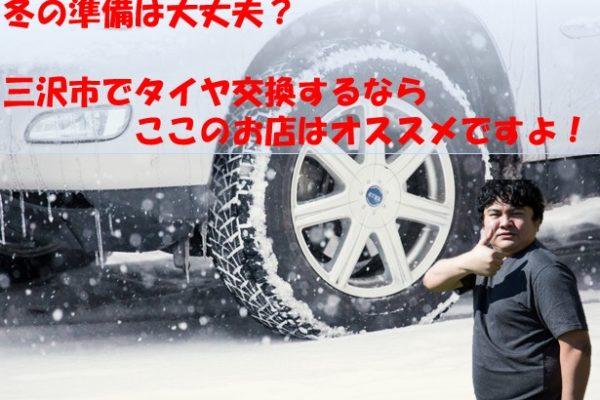 三沢市でスタッドレスタイヤ持ち込み交換料金が安かったお店はここが一番じゃないかなって思う。
